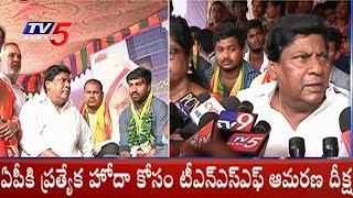 విద్యార్థుల దీక్షకు ఎంపీ శివ ప్రసాద్ సంఘీభావం..! | Tirupati