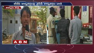 YSRCP Activists Charge On TDP Activists In Kurnool District