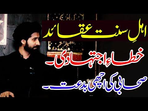 Khata-E-Ijtehaadi..Bidat-E-Hasana..?? | Maulana Syed Arif Hussain Kazmi | 4K
