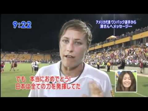 Sawa Respects Wambach As a Sportswoman and As a Person — Women's World Cup 2011