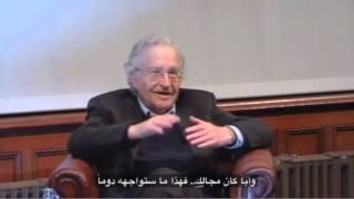 The most important thing Chomsky has learned أهم درس تعلمه تشومسكي