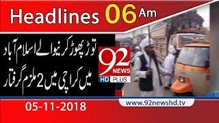 News Headlines | 6:00 AM | 5 Nov 2018 | 92NewsHD