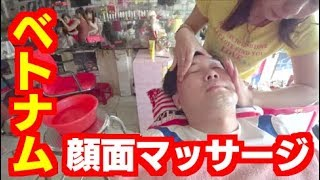 ベトナムの顔面マッサージと顔面スチーム【第511話】