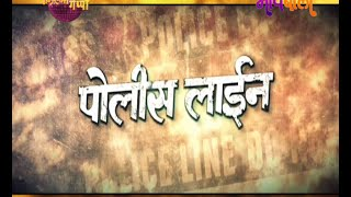 Police Line marathi movie - First look - Filmy Gappa