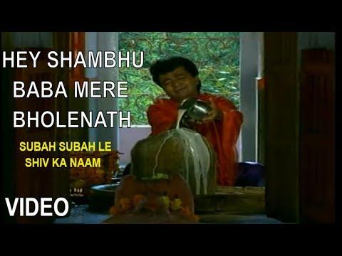 Hey Shambhu Baba Mere Bhole Nath By Hariharan Full Song - Shiv...