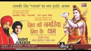 Latest Hits | Shiv Bhajan By Lakhbir Singh Lakkha # Music : Chandra Surya