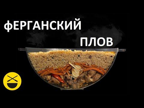 Как приготовить настоящий Узбекский, Ферганский плов по-Сталику