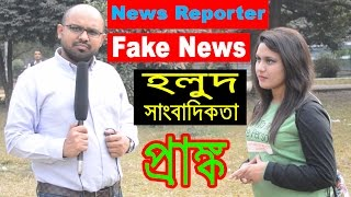 News Reporter Fake News | Reporter TV Funny Pranks | Dr.Lony