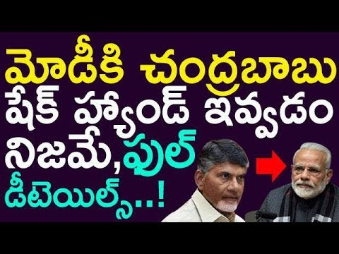 Full Details About Chandrababu Naidu Giving Shakehand To Modi | Taja 30 |