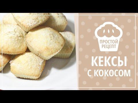 Кокосовые кексы, рецепт