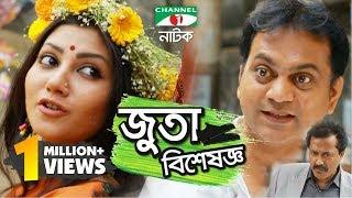 Download জুতা বিশেষজ্ঞ   Bangla Comedy Telefilm   Mir Sabbir   Faruk Ahmed   Channel i TV 3Gp Mp4