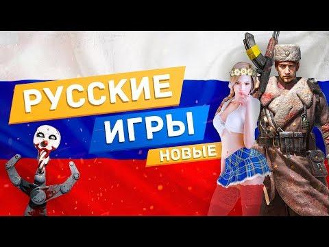 Самые ожидаемые РОССИЙСКИЕ ИГРЫ 2019 / Русские игры за которые НЕ СТЫДНО