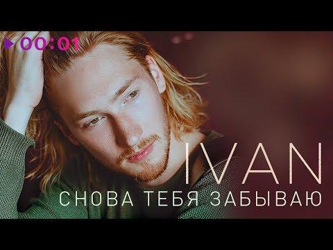 IVAN - Снова тебя забываю | Official Audio | 2018