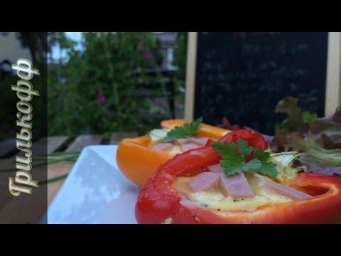 Крутые перцы | Грильков