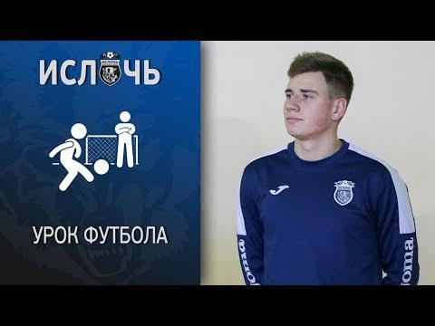 Урок футбола в Боровлянской средней школе №2