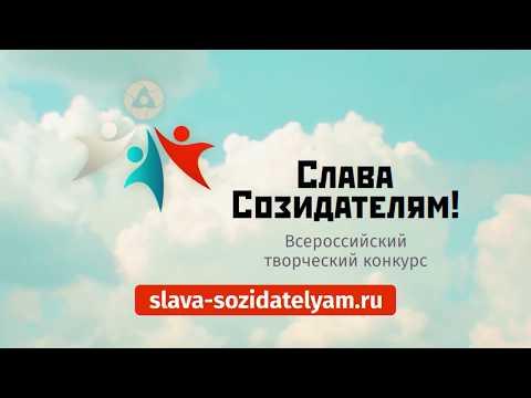 Проморолик Всероссийского творческого конкурса «Слава Созидателям!» 2020 года