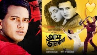 Asha Valobasa (আশা ভালোবাসা)। Bangla Full Movie l Salman Shah, Shabnaz, Misha।