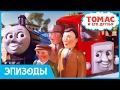Мультик Томас и его друзья На всех парах mp3