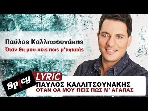 Παύλος Καλλιτσουνάκης - Όταν θα μου πεις πως μ' αγαπάς - Official Lyric Video