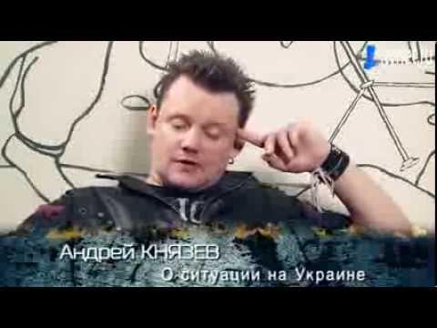 Интервью с Андреем Князевым (группа 'КняZz')