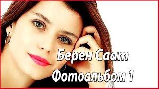 Берен Саат | Beren Saat. Фотоальбом №1 #звезды турецкого кино