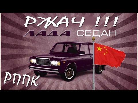 Ржач! xD Лада Седан - по-китайски! (РППК 16)