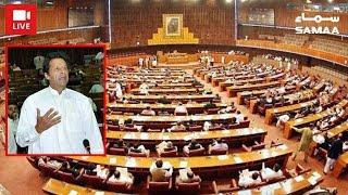 LIVE : National Assembly Session | SAMAA TV | 16 July 2019
