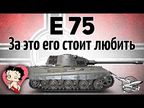 E 75 - За это его стоит любить