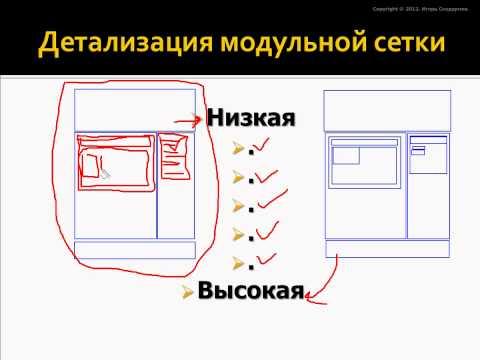 Модульная сетка сайта (презентация).avi