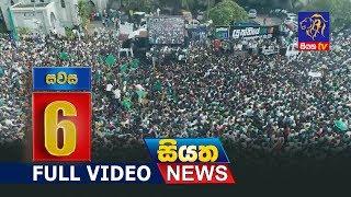 Siyatha News 06.00 PM - 15 - 11 - 2018