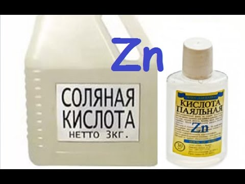 Соляная кислота в домашних условиях