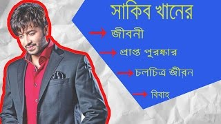 Bangladeshi Film Star Shakib Khan | Biography | Life Story In Bangla| 2017