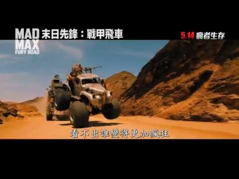 末日先鋒:戰甲飛車 (2D版) (Mad Max: Fury Road)電影預告