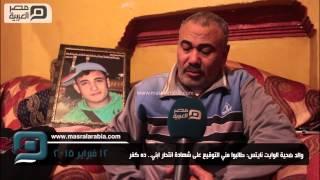 مصر العربية |  والد ضحية الوايت نايتس: طالبوا مني التوقيع على شهادة انتحار ابني.. ده كفر