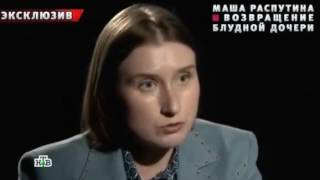 Новые русские сенсации   Маша Распутина  Возвращение блудной дочери online video cutter com