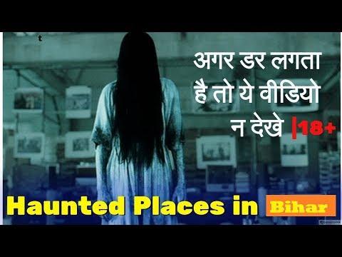 Top 5 Haunted Place in Bihar //बिहार की 5 सबसे भूतिया जगाहें