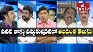 ఫిలిం ఛాంబర్ నుంచి వెళ్లిపోయిన పవన్ కళ్యాణ్..! hmtv Special Debate On Pawan Kalyan Protest