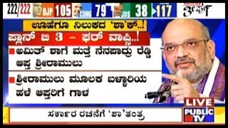 Amit Shah's Master Plan To Form Government In Karnataka