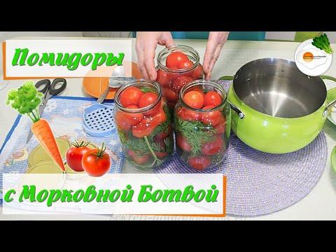 Помидоры с морковной ботвой на зиму. Вкусный домашний рецепт без стерилизации