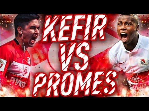 FIFA 17 - KEFIR VS QUINCY PROMES
