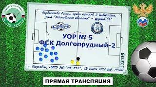 УОР 5-Егорьевск : Долгопрудный-2