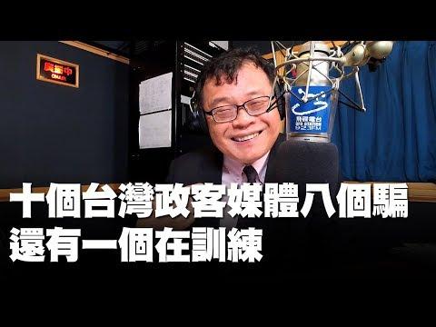 電廣-陳揮文時間 20190918-十個台灣政客媒體八個騙 還有一個在訓練