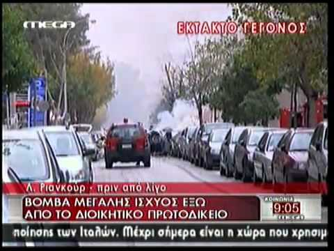 Breaking News: Massive Bomb Blast in Athens, Greece