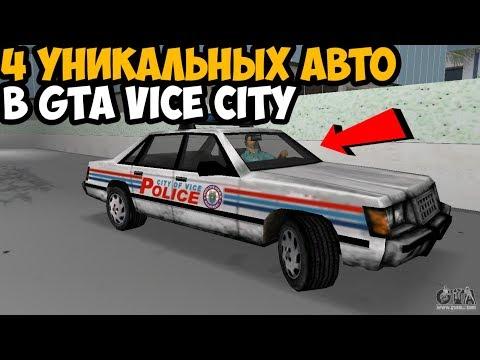 4 УНИКАЛЬНЫХ АВТО В GTA VICE CITY КОТОРЫЕ ПОЯВЛЯЮТСЯ ВСЕГО ОДИН РАЗ