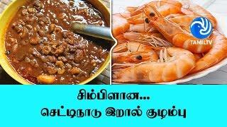 சிம்பிளான... செட்டிநாடு இறால் குழம்பு (Recipe) - Tamil TV