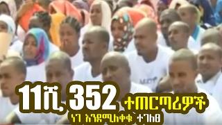 Ethiopia: በሁከትና ግርግር በቁጥጥር ስር የነበሩ ቀሪ 11ሺ 352 ተጠርጣሪዎች ነገ እንደሚለቀቁ ተገለፀ ጥር 24 2009 (EBC)