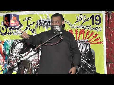 Allama Hafiz Murtaza Mehdi | 19 Safar 2019 | Chakori Sher Ghazi Gujrat || Raza Production
