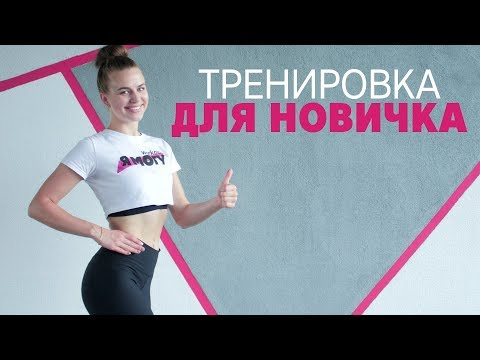 Тренировка для новичка [Workout   Будь в форме]