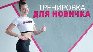 Тренировка для новичка [Workout | Будь в форме]