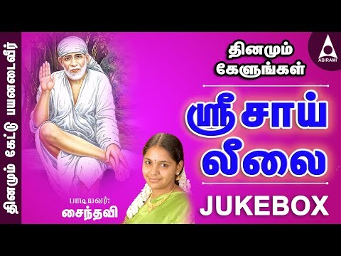 Sri Sai Leelai Jukebox - Songs Of Shirdi Sai Baba - Tamil Devotional Songs video